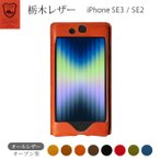 iPhone7 iiPhone6s iPhoneSE iPhone5s 本革カバー オープン型 ケース【カスタマイズ可能】