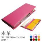 ショッピング手帳 超整理手帳  ロディアNO.8 両用カバー