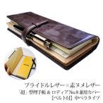 ショッピング手帳 超整理手帳  ロディアNO.8 両用カバー ベルト・中べラタイプ