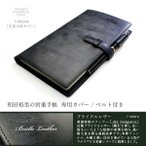ショッピング手帳 ベルト付き 和田裕美の営業手帳専用 本革カバー