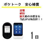 ポケトーク レンタル 安心補償 1日 POCKETALK W...