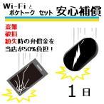 セットレンタル WiFi W04【WiF...
