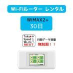 WIFI еьеєе┐еы W06 б┌WiFi 30╞№е╫ещеє еьеєе┐еыб█б┌▒¤╔№┴ў╬┴╠╡╬┴б█WiMAX2+бб558Mbpsбб╠╡└й╕┬