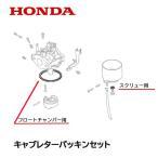 HONDA 発電機用 キャブレター パッキンセット 2点 EB550 EM550 EX550 EX300 EX500 EXD400 HIPPO EG550 EP600