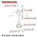 HONDA 純正 キャブレター パッキンセット 6点 送料198円 ホンダ ガスケットセット  GX120 GX160 GX200 GP200 GX110 GX140
