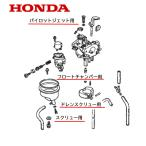 HONDA 発電機用 キャブレター パッキンセット 4点 EU16i EU9i EU18i EX6 EPH1600i EPH900i