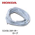 HONDA 純正 発電機 用 リコイル スターター用 ロープ EM900 EC550 EG900