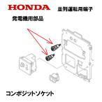 HONDA 発電機用 並列運転端子 コンポジットソケット EU9IGB EU9I EX500 EPH900I EU9IGP