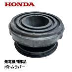 HONDA 発電機用 純正品 ボトムラバー EU16i 発電機の足 防振ゴム