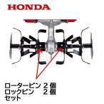 HONDA 耕うん機用 ローターピン 2個セット ホンダ F220