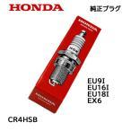 HONDA 発電機用 純正プラグ CR4HSB ホンダ