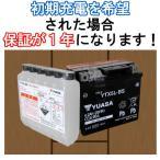 保証付 台湾ユアサ YTX5L-BS [ジョグ/ジョグZR/ジョグデラックス ビーノ グランドアクシス100 ビーウィズ50(BW'S50) VOX ギア 他]