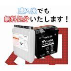 保証付 台湾ユアサ YTX7L-BS [GB250クラブマン VTR250 CBR250R ベンリィ110/ベンリィ110プロ ジャイロキャノピー リード110 ディオ110 CRF250L/CRF250M 他]