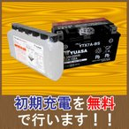 保証付 台湾ユアサ YTX7A-BS [RVF400/RVF400R XLR125R/XLR200R CB400スーパーフォア(CB400SF) 他]