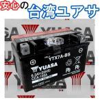 保証付 台湾ユアサ YTX7A-BS [VJR50I/VJR125I V-LINK125 キャプチャー125 スーパー8 アジリティRS50/アジリティRS125 ライク125 ルッカー125S 他]