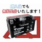 保証付 台湾ユアサ YTX7A-BS [Fighter150 JET4 Umi50/海100 X'pro100 他]