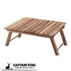 キャプテンスタッグ CS クラシックス FD パーク テーブル<60> UP-1007 キャンプ 花見 ピクニック