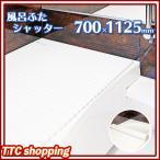 風呂ふた お風呂の蓋 風呂のふた カビにくい 70×110cm用 シャッタータイプ 軽量 ホワイト リーフネオ ミエ産業