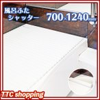 風呂ふた お風呂の蓋 風呂のふた カビにくい 70×120cm用 シャッタータイプ 軽量 ホワイト リーフネオ ミエ産業