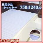 風呂ふた お風呂の蓋 風呂のふた カビにくい 75×120cm用 シャッタータイプ 軽量 ブルー リーフネオ ミエ産業