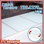 風呂ふた お風呂の蓋 風呂のふた カビにくい 73×127cm用 組み合わせ 3枚1セット ブルー・アイボリー プレステージ ミエ産業