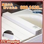 ミエ産業 折りたたみ風呂ふた Agスリム ホワイト W16 800 1620mm