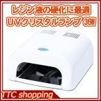 スーパーレジン UV クリスタルランプ 36W