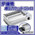 キャプテンスタッグ 卓上 カセットコンロ バーベキューコンロ キャンプ 炉端焼 M-6303