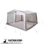 ラニーメッシュタープテント タープ テント キャンプ 虫除け 防虫 対策 M-8717 キャプテンスタッグ