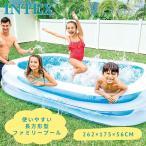 プール 家庭用 ファミリー 子供 スイムセンターファミリープール 262cm×175cm×56cm U-56483 INTEX インテックス