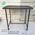 ショッピングused アイアン テーブル M / ユーズド シャビーシック w700 D410 H600