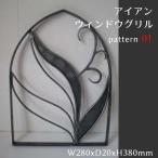 アイアン製 ウィンドウグリル/ 窓格子 (パターン01)