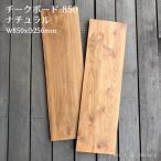 棚板 -850x250mm / チーク ナチュラル / 木材 ボード 板 蜜蝋仕上げ 自然素材 DIY 棚づくり(WD-013N)