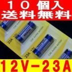 23A12V アルカリ電池(12V-23A)10個