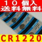 ボタン電池(CR1220)10個セット