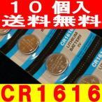 ボタン電池(CR1616)10個セット