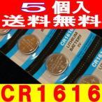 CR1616 リチウムボタン電池5個セット