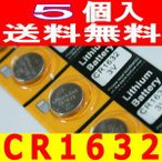 CR1632 リチウムボタン電池5個セット