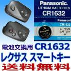 レクサス スマートキー用電池!日本ブランド パナソニックリチウム電池(CR1632)1個 送料無料