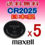 日本製/マクセル ボタン電池(CR2025)3V 5P 逆輸入パッケージ/代引き可