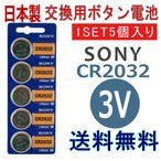 (CR2032)5P 日本製 SONY リチウムボタン電池