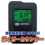 【送料無料】ガイガーカウンター【放射能測定器 DP802i型】