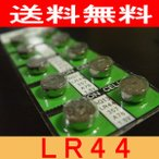 LR44(AG13) アルカリボタン電池 長持ち高性能