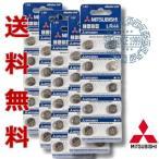 ショッピング三菱 三菱 LR44/AG13/L1154 ボタン電池50個セット