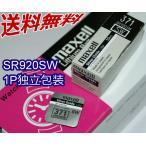 時計用 高性能酸化銀電池 マクセル SR920SW 1P