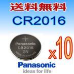 ショッピング電池 パナソニック ボタン電池(CR2016)3V  10P入り