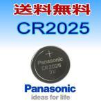 ショッピング電池 パナソニック ボタン電池(CR2025)3V バラ売り