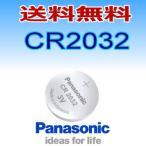 ショッピング電池 パナソニック ボタン電池(CR2032)3V ばら売り