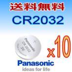 Yahoo!インポートショップ蝶々パナソニック ボタン電池(CR2032)3V お得 10P入り
