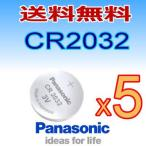 Yahoo!インポートショップ蝶々パナソニック ボタン電池(CR2032)3V お得 5P入り